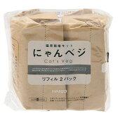 ハリオ 猫草栽培キット にゃんベジリフィル 2パック 関東当日便