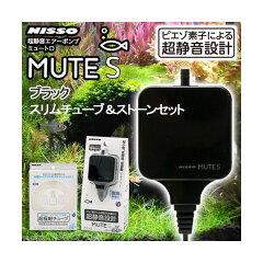 ニッソー MUTE(ミュート)S ブラック