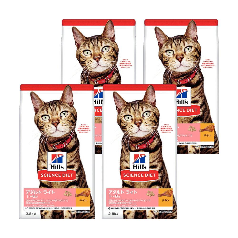 箱売り サイエンスダイエット ライト チキン 肥満傾向の成猫用 2.8kg 1箱4袋 ヒルズ 関東当日便