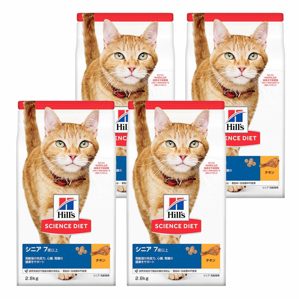 箱売り サイエンスダイエット シニア チキン 高齢猫用 2.8kg 1箱4袋 ヒルズ 関東当日便