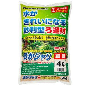 コトブキ工芸ろかジャリ細目 4L 淡水専用