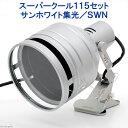 本体 スーパークール115セット サンホワイト集光/SWN メタハラ  水槽用照明・ライト ...