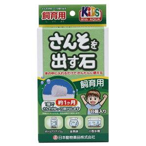 金魚鉢やプラケースに!酸素を出す石 飼育用 1ヶ月タイプ 8個入り 関東当日便