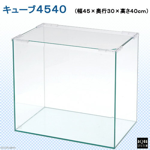 お一人様1点限り アクアシステム キューブ 4540 W45×D30×H40 45cm水槽(単体)【HLS_DU】 関東当日便