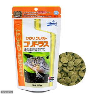 溶けにくく、栄養価の高いボタン型フード!ひかりクレスト コリドラス 110g(パック)【関東...