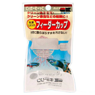 年中無休 毎日発送 ペットジャンル1位の専門店フィーダーカップ(冷凍えさ入れ) 関東当日便