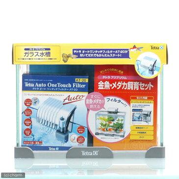 テトラ 金魚・メダカ飼育水槽セット AG−31GF 関東当日便