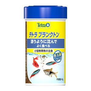 テトラプランクトン45g