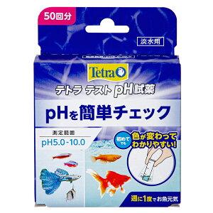 Tetratest pHトロピカル試薬