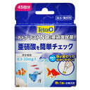テトラテスト 亜硝酸試薬NO2−(淡水・海水用) 関東当日便