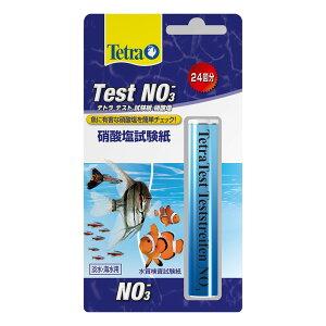 テトラテスト硝酸塩NO3-試験紙