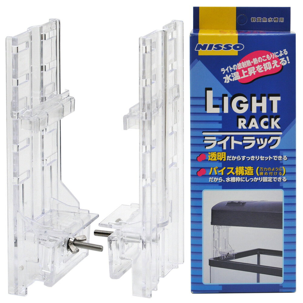 ニッソー ライトラック(枠有り水槽用 45〜90cm水槽) 水槽用照明