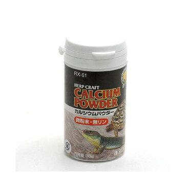 スドー ハープクラフト カルシウムパウダー (80g) 爬虫類 サプリメント 添加剤 関東当日便
