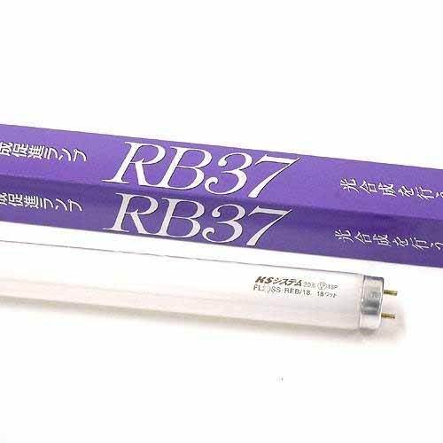 交換球 興和 RB37 20W 水槽用照明 ライト 海水魚 サンゴ
