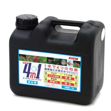お一人様1点限り エーハイム 4in1(フォーインワン) 5リットル(黒ボトル) 関東当日便