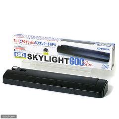 スカイライト スリム 600 50/60Hz共通【関東当日便】【HLS_DU】【RCP】