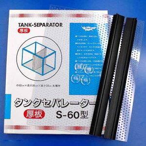 厚みが増してしっかり分割!タンクセパレーター 厚板 S−60型 関東当日便