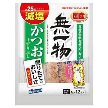 はごろもフーズ 無一物 かつお けずりぶし 減塩 1g×12袋 関東当日便
