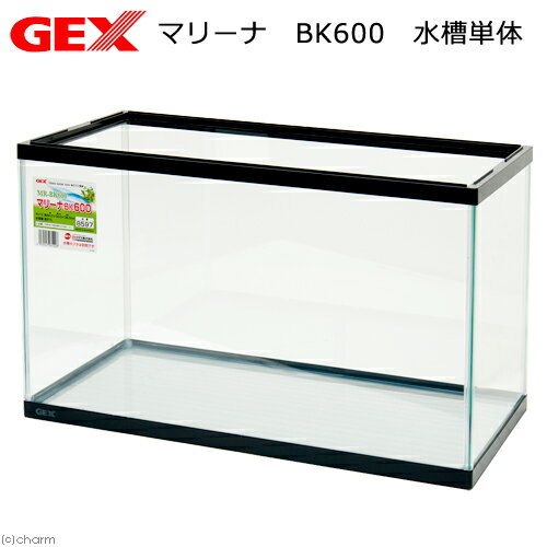 GEX マリーナ BK600 水槽 単体