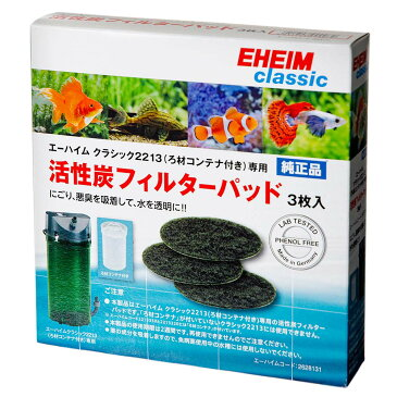 エーハイム 活性炭フィルターパッド 3枚入 2213専用ろ材(ろ材コンテナ専用) 関東当日便