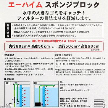 エーハイム スポンジブロック (600×500×50mm) 関東当日便