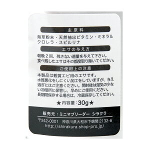 エビ玉シュリンプフード30g(小)