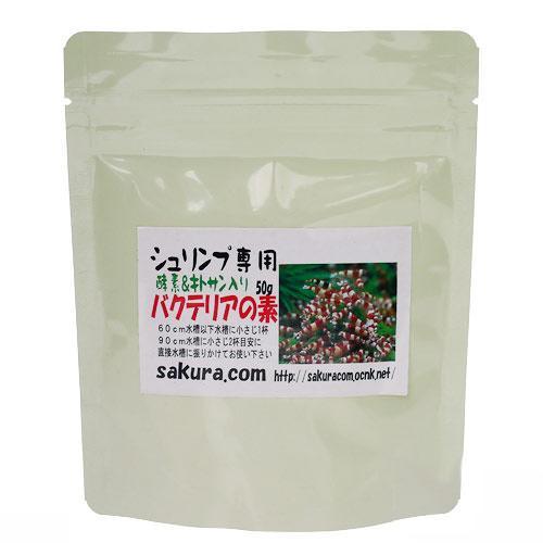 シュリンプ専用バクテリアの素50gエビ飼育関東当日便