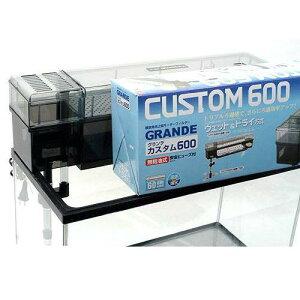 海水対応!ウェット&ドライ上部式フィルター!グランデカスタム600 60cm水槽用上部フィルター...