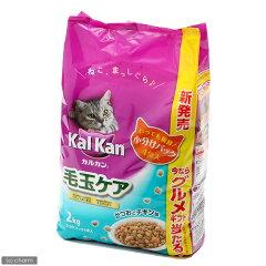 栄養たっぷり!毛玉すっきり!カルカン ドライ 毛玉ケア かつおとチキン味 2kg【関東当日便】