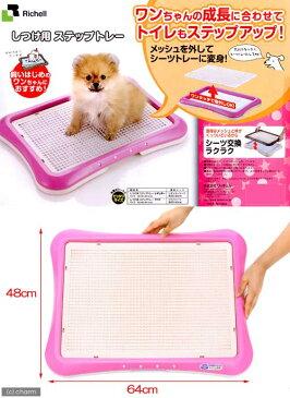 リッチェル しつけ用ステップトレー ワイド ピンク 犬用トイレ 関東当日便