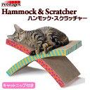 ダッドウェイ ハンモック・スクラッチャー 猫 猫用 爪とぎ おもちゃ ハンモック 猫 猫用おもちゃ 関東当日便