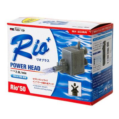 【50Hz】Rio+(リオプラス) 50 50Hz(東日本用)【関東当日便】【HLS_DU】【2sp_120417_b】