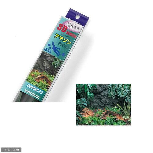 コトブキ『密林の神秘アマゾン600』