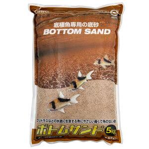 《お一人様5点限り》ボトムサンド 5kg【HLS_DU】【関東当日便】