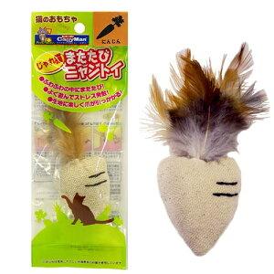 猫のおもちゃ!じゃれ猫 またたびニャントイにんじん 猫じゃらし 猫 猫用おもちゃ 関東当日便