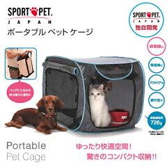 バッグに入るから持ち運びに便利!SPORT PET ポータブル ペット ケージ【関東当日便】