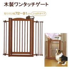 つっぱりタイプ!リッチェル 木製ワンタッチゲート ブラウン 犬・ペット用 ゲート 柵 フ...