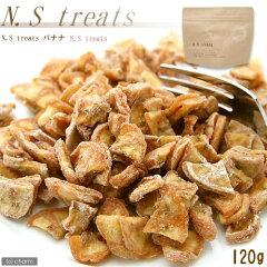 自然素材の良さをそのまま!穂果 N.S treats バナナ 120g うさぎ おやつ 関東当日便