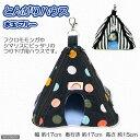 小さなピラミッド型ハウス!レインボー とんがりハウス 水玉ブルー【関東当日便】