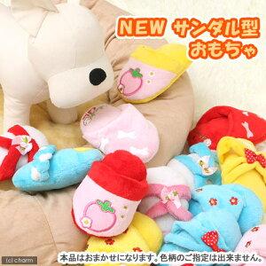 ペットプロ NEW サンダル型おもちゃ(色柄おまかせ) 1個 犬 犬用おもちゃ ぬいぐるみ 関東当日便