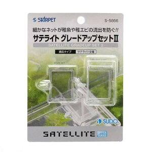 サテライト専用オプションパーツ!サテライト グレードアップセット2 関東当日便