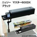 ニッソー マスター600DX ブラック 60cm水槽用上部フィルター 関東当日便