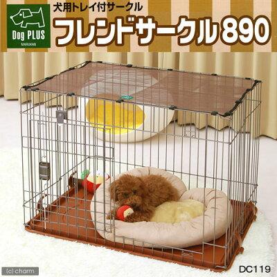 畳んで収納できる軽量型!子犬・小型犬用サークル!フレンドサークル 890 ブラウン DC−119...