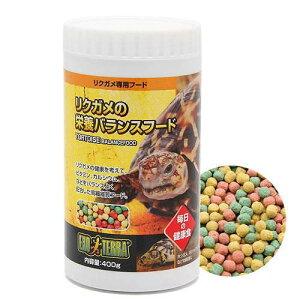 栄養価抜群!リクガメの栄養バランスフード 400g 陸ガメ用 餌 エサ 関東当日便