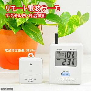 遠くの温度を電波でキャッチ!リモート電波サーモ(デジタル内・外温度計) 関東当日便