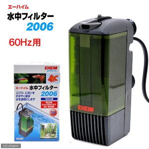 エーハイム 水中フィルター 2006 60Hz(西日本用)水槽用水中フィルター(ポンプ式) 関…