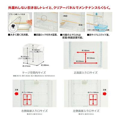 三晃商会 SANKO イージーホーム クリアバード 35WH(ホワイト)(360×340×430) 鳥 ケージ 鳥かご 関東当日便 画像2