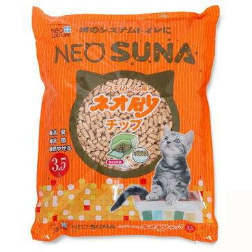 猫砂 システムトイレ用 ネオ砂 チップ 3.5L 猫砂 木 燃やせる 関東当日便
