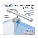 テトラ LEDスマートライト LED−SL 小型水槽用照明 熱帯魚 水草 アクアリウムライト 関東当 ...