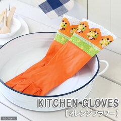オシャレでかわいいゴム手袋!キッチングローブ オレンジフラワー 関東当日便